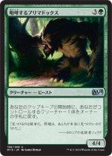 咆哮するプリマドックス/Roaring Primadox 【日本語版】 [M15-緑U]