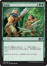 再供給/Restock 【日本語版】 [M15-緑U]