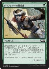 レインジャーの悪知恵/Ranger's Guile 【日本語版】 [M15-緑C]《状態:NM》