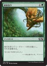垂直落下/Plummet 【日本語版】 [M15-緑C]