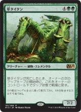 草タイタン/Phytotitan 【日本語版】 [M15-緑R]
