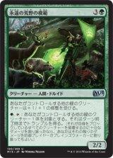 永遠の荒野の模範/Paragon of Eternal Wilds 【日本語版】 [M15-緑U]