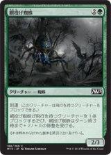 網投げ蜘蛛/Netcaster Spider 【日本語版】 [M15-緑C]