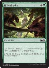 狩人の待ち伏せ/Hunter's Ambush 【日本語版】 [M15-緑C]