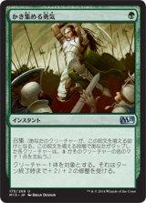 かき集める勇気/Gather Courage 【日本語版】 [M15-緑U]