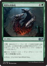 残忍な実体化/Feral Incarnation 【日本語版】 [M15-緑U]