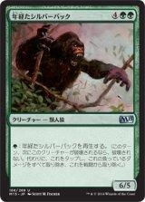年経たシルバーバック/Ancient Silverback 【日本語版】 [M15-緑U]