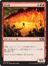 炎の壁/Wall of Fire 【日本語版】 [M15-赤C]