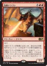 包囲ドラゴン/Siege Dragon 【日本語版】 [M15-赤R]