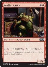 かき回すゴブリン/Rummaging Goblin 【日本語版】 [M15-赤C]