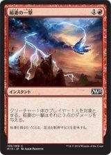 稲妻の一撃/Lightning Strike 【日本語版】 [M15-赤C]《状態:NM》