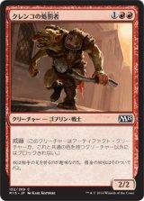 クレンコの処罰者/Krenko's Enforcer 【日本語版】 [M15-赤C]