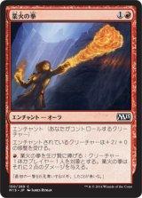 業火の拳/Inferno Fist 【日本語版】 [M15-赤C]《状態:NM》