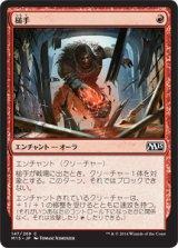 槌手/Hammerhand 【日本語版】 [M15-赤C]《状態:NM》
