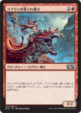 ゴブリンの荒くれ乗り/Goblin Roughrider 【日本語版】 [M15-赤C]