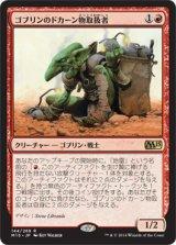ゴブリンのドカーン物取扱者/Goblin Kaboomist 【日本語版】 [M15-赤R]《状態:NM》