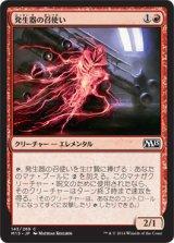 発生器の召使い/Generator Servant 【日本語版】 [M15-赤C]《状態:NM》