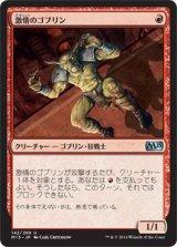 激情のゴブリン/Frenzied Goblin 【日本語版】 [M15-赤U]