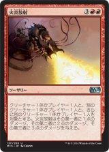火炎放射/Cone of Flame 【日本語版】 [M15-赤U]