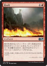 炎の円/Circle of Flame 【日本語版】 [M15-赤U]