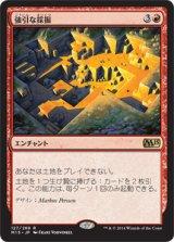 強引な採掘/Aggressive Mining 【日本語版】 [M15-赤R]