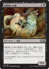 腐敗喰いの蛆/Rotfeaster Maggot 【日本語版】 [M15-黒C]