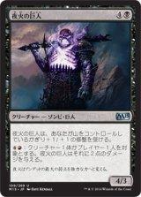 夜火の巨人/Nightfire Giant 【日本語版】 [M15-黒U]
