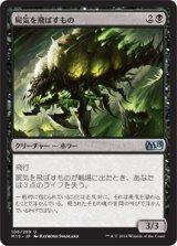 屍気を飛ばすもの/Necrogen Scudder 【日本語版】 [M15-黒U]