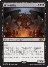 寛大な拷問者/Indulgent Tormentor 【日本語版】 [M15-黒R]