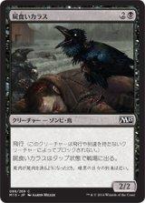 屍食いカラス/Carrion Crow 【日本語版】 [M15-黒C]