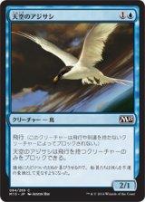 天空のアジサシ/Welkin Tern 【日本語版】 [M15-青C]《状態:NM》