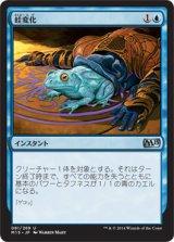 蛙変化/Turn to Frog 【日本語版】 [M15-青U]