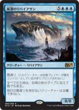 嵐潮のリバイアサン/Stormtide Leviathan 【日本語版】 [M15-青R]
