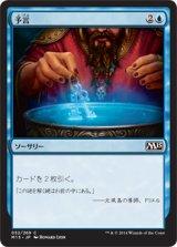 予言/Divination 【日本語版】 [M15-青C]《状態:NM》