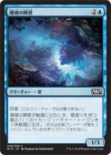 珊瑚の障壁/Coral Barrier 【日本語版】 [M15-青C]《状態:NM》