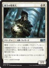 彼方の管理人/Warden of the Beyond 【日本語版】 [M15-白U]