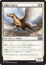 天麗のペガサス/Sungrace Pegasus 【日本語版】 [M15-白C]《状態:NM》