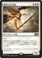 毅然たる大天使/Resolute Archangel 【日本語版】 [M15-白R]