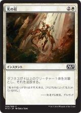 光の柱/Pillar of Light 【日本語版】 [M15-白C]《状態:NM》