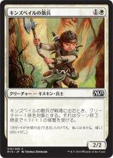 キンズベイルの散兵/Kinsbaile Skirmisher 【日本語版】 [M15-白C]