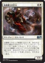加護織りの巨人/Boonweaver Giant 【日本語版】 [M15-白U]