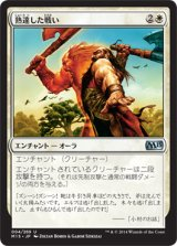 熟達した戦い/Battle Mastery 【日本語版】 [M15-白U]
