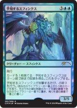 [FOIL] 予知するスフィンクス/Prognostic Sphinx 【日本語版】 [プロモR]