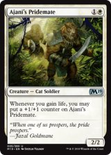 アジャニの群れ仲間/Ajani's Pridemate 【英語版】 [M19-白U]