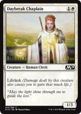 夜明けの司祭/Daybreak Chaplain 【英語版】 [M19-白C]