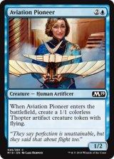 飛行の先駆者/Aviation Pioneer 【英語版】 [M19-青C]