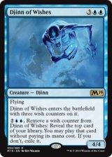 願いのジン/Djinn of Wishes 【英語版】 [M19-青R]