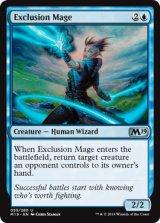 排斥する魔道士/Exclusion Mage 【英語版】 [M19-青U]《状態:NM》