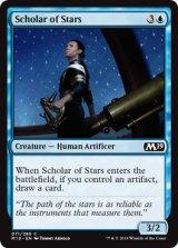 星学者/Scholar of Stars 【英語版】 [M19-青C]