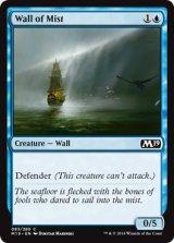 霧の壁/Wall of Mist 【英語版】 [M19-青C]